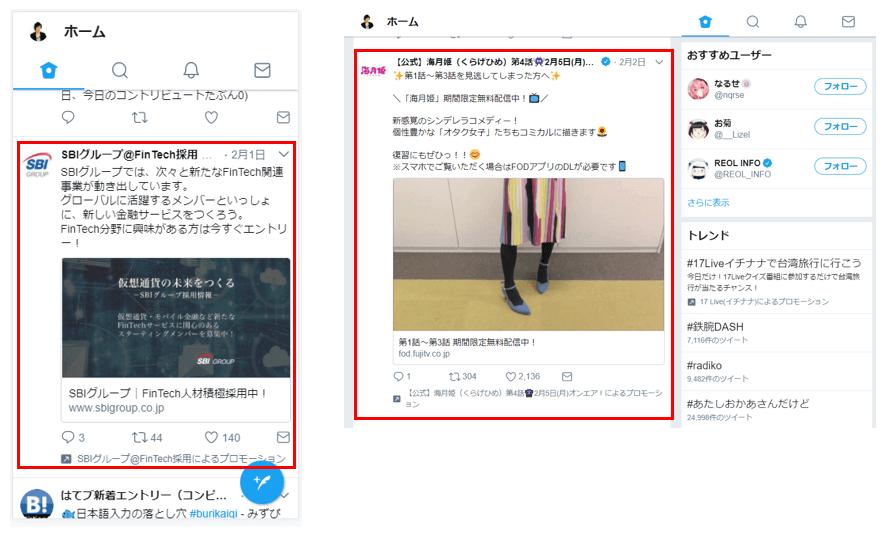 プロモ ツイート twitter Twitter広告の設定方法|詳細な絞り込みで広告を効果的に配信
